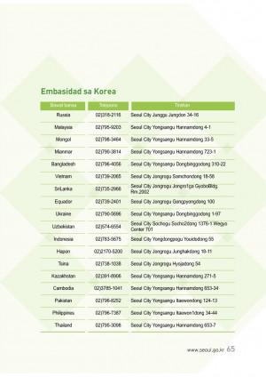 다문화생활정보(필리핀어)