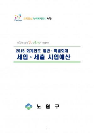 2015년 사업예산서