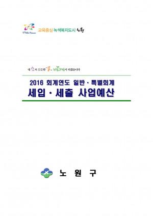 2016년 사업예산서