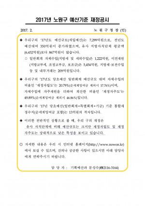 2017년 노원구 예산기준 재정공시