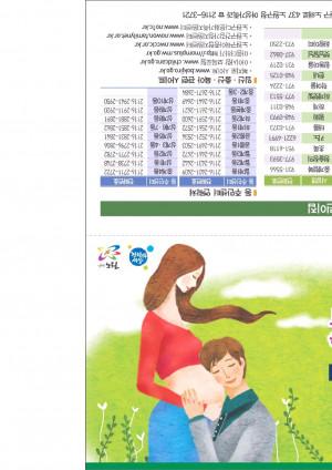 2017출산양육지원사업 안내