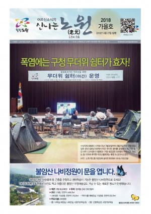어르신소식 2018년 09월(가을)
