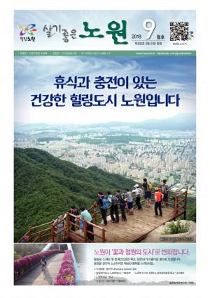 노원구소식 2018년 09월