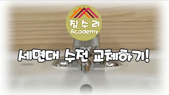 집수리 아카데미 동영상(16건)