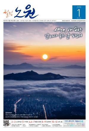 노원구소식 2019년 01월