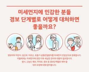미세먼지 민감군 건강 행동지침(민감군)