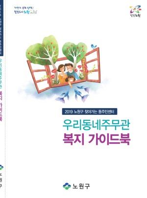 2019 노원구 우리동네주무관 가이드북
