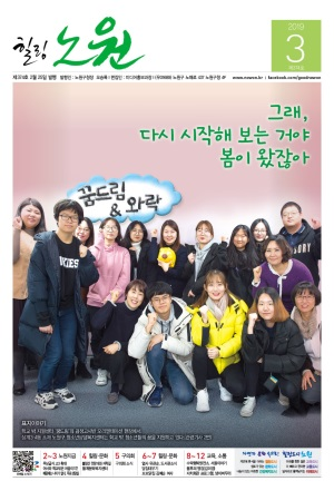 노원구소식 2019년 03월