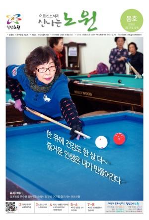 어르신소식 2019 03월(봄)