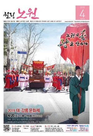 노원구소식  2019년 04월