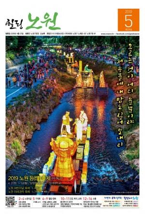 노원구소식  2019년 05월