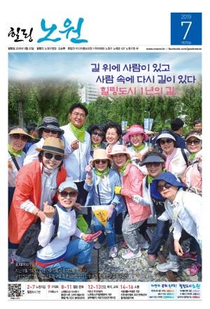 노원구소식 2019년 07월
