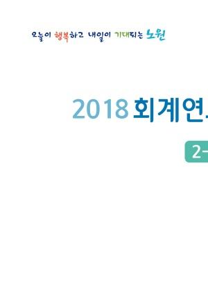 2018 회계연도 결산서(2-1)