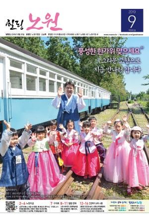 노원구소식 2019년 09월