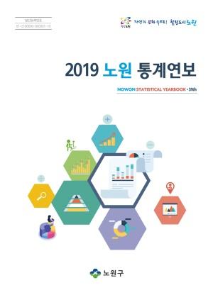 2019년 노원통계연보
