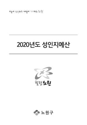 2020년 성인지예산서
