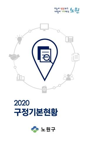 2020 구정기본현황