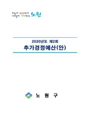 2020년 제2회 추가경정예산서