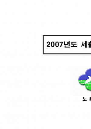 2007년 일반회계 세출예산 각목명세서