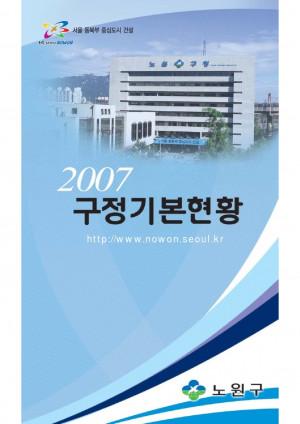 2007년 구정기본현황
