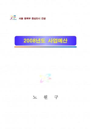 2008년 사업예산