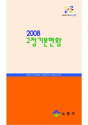 2008년 구정기본현황