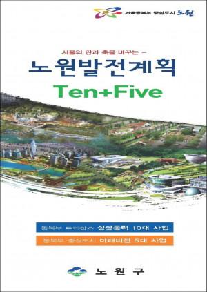 노원발전계획 Ten+Five