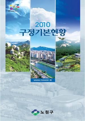 2010년 구정기본현황