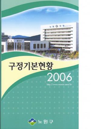 2006년 구정기본현황