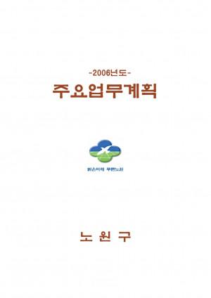 2006년 주요업무계획