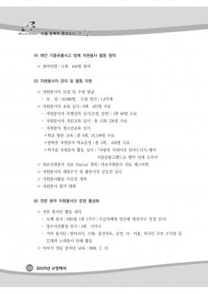 2009구정백서