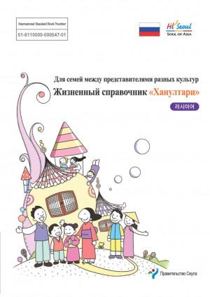 다문화생활정보(러시아어)