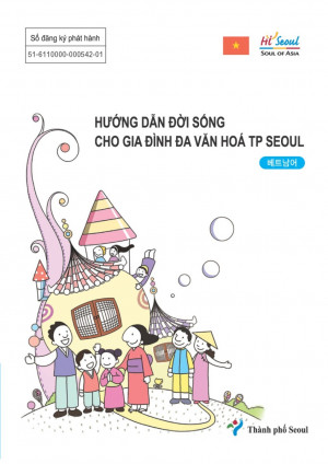 다문화생활정보(베트남어)