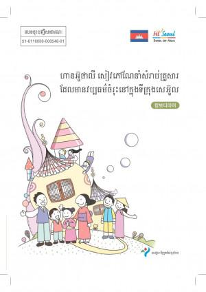 다문화생활정보(캄보디아어)