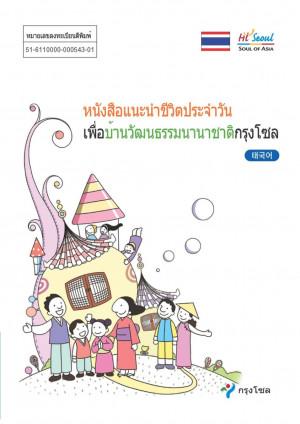 다문화생활정보(태국어)