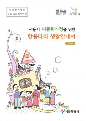 다문화생활정보(한국어)