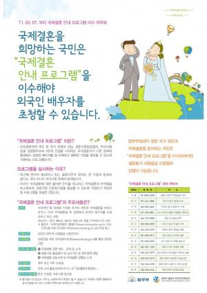 국제결혼안내프로그램 의무 이수 안내