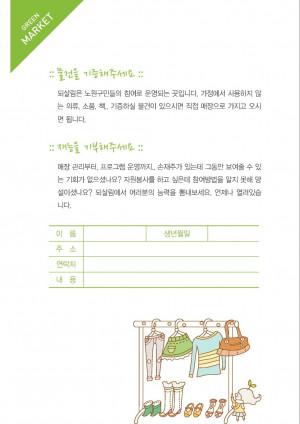 노원나눔가게 녹색장터 '되살림'