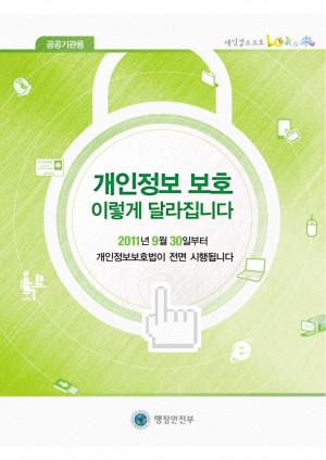 개인정보보호 전단지(공공기관용)