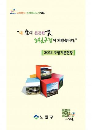 2012 구정기본현황