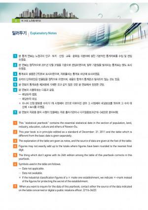 2012년 노원통계연보