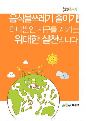 음식물쓰레기 줄이기 핸드북(성인용)