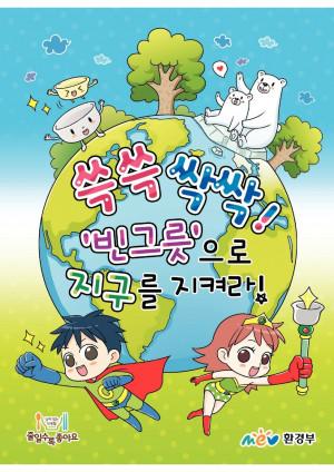 음식물쓰레기 줄이기 핸드북(어린이용)