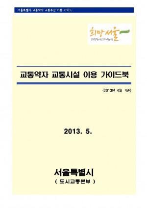 서울시 교통약자 교통시설 이용 가이드북