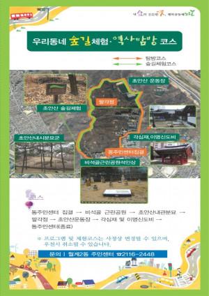 초안산 숲길체험 및 역사탐방교실 운영안내