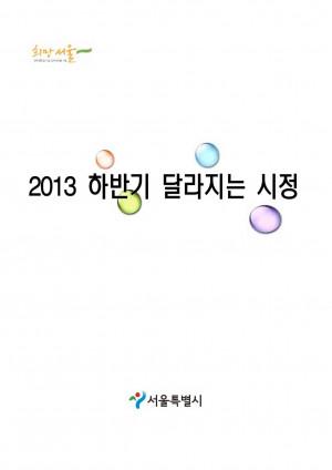 2013년 하반기 달라지는 시정