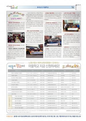 노원구소식 2013년 12월