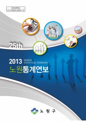 2013년 노원통계연보