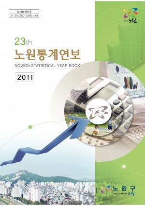 2011년 노원통계연보