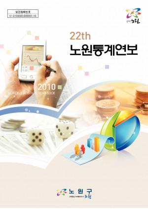 2010년 노원통계연보